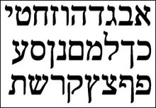 El alfabeto hebreo